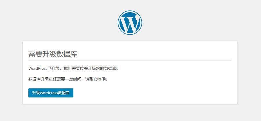 WordPress手动升级教程插图1